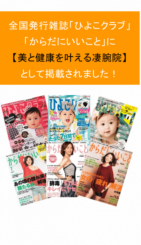 三郷たいよう鍼灸整骨院の全国発行雑誌