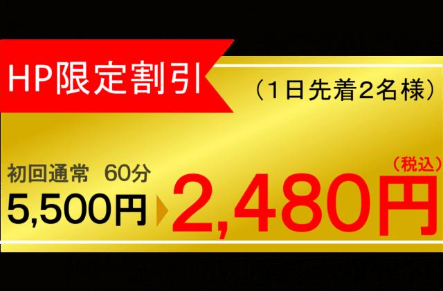 HP限定割引2480円