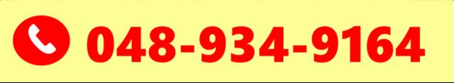 048-934-9164