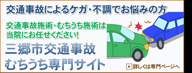 交通事故ページサイト
